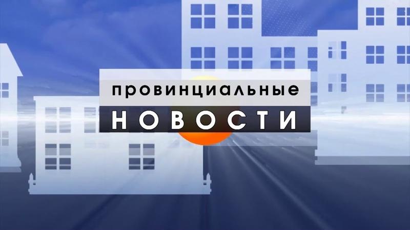 Провинциальные Новости 24 01 20
