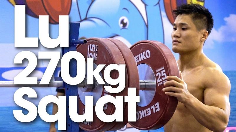 Lu Xiaojun 270kg / 595lbs Squat at 2019 World Weightlifting Championships Training Hall