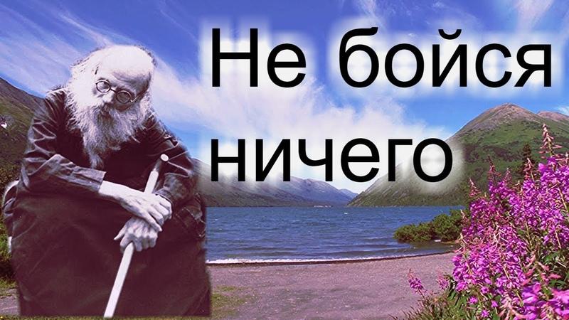 НИЧЕГО НЕ БОЙСЯ Промысл Божий Ропот Игумен Никон Воробьев