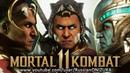 Mortal Kombat 11 - КОТАЛЬ КАН - ВСЕ КОСТЮМЫ и ОРУЖИЕ