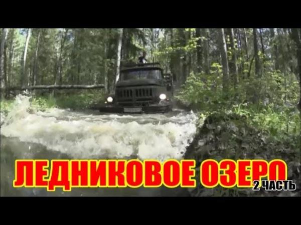 Дикарями в лесуРыбалкаЗИЛ по БездорожьюЛесная кухняЛедниковое озеро второй день 🙃🙃🙉😲😁