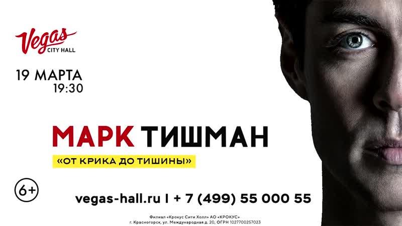 Марк Тишман ОТ КРИКА ДО ТИШИНЫ Vegas City Hall 19 марта 19 30