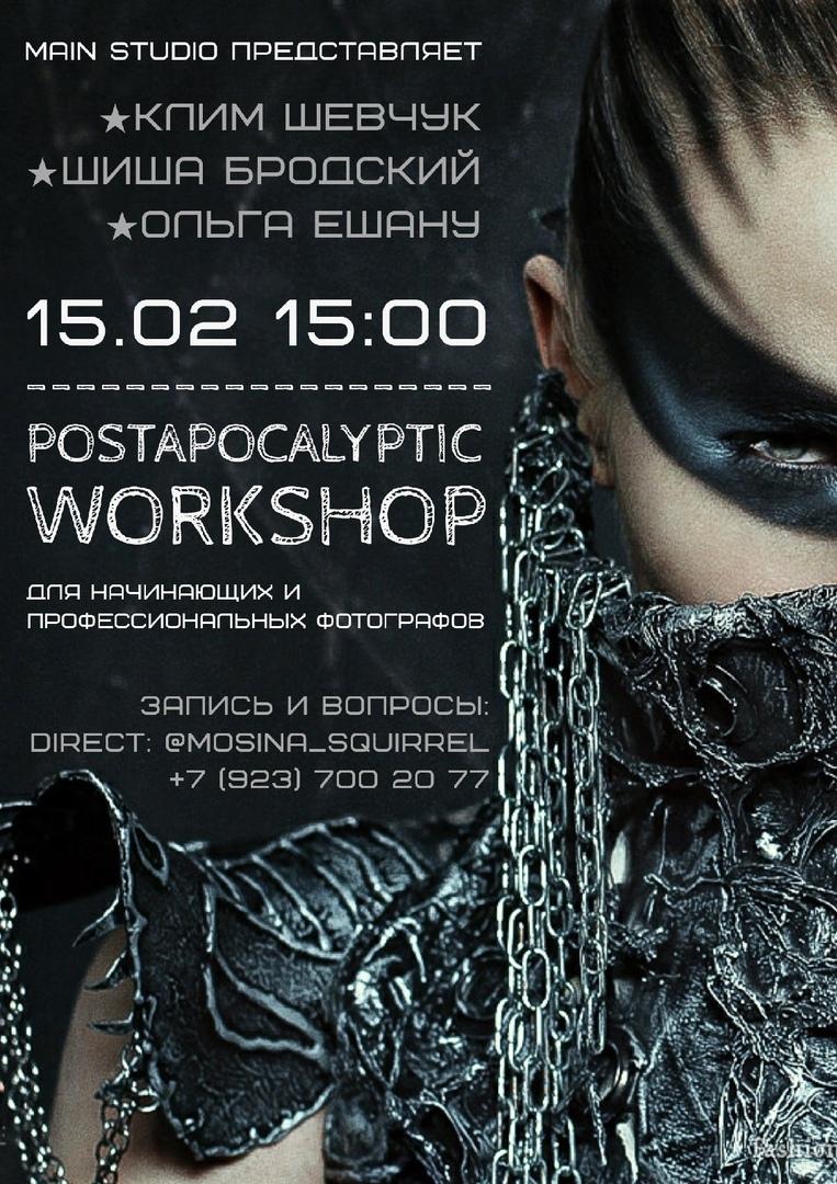 Афиша Новосибирск POSTAPworkshopnsk2020