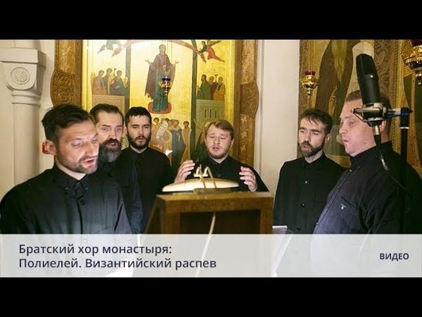 Братский хор монастыря Полиелей Византийский распев