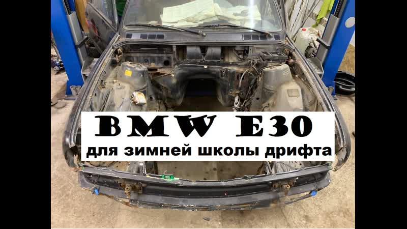 Строим bmw e30 для зимнего дрифта с нуля!