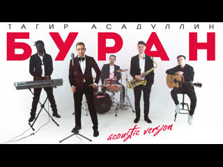"Тагир Асадуллин - ""Буран"" acoustic version (Премьера клипа, 2019)"