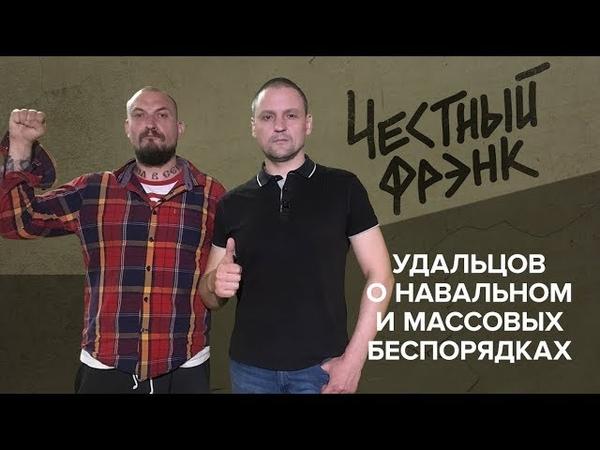 Удальцов о Навальном и массовых беспорядках