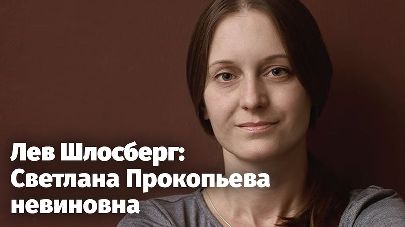 Лев Шлосберг Светлана Прокопьева невиновна