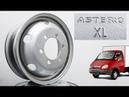 Усиленные диски Asterro на Газель обзор