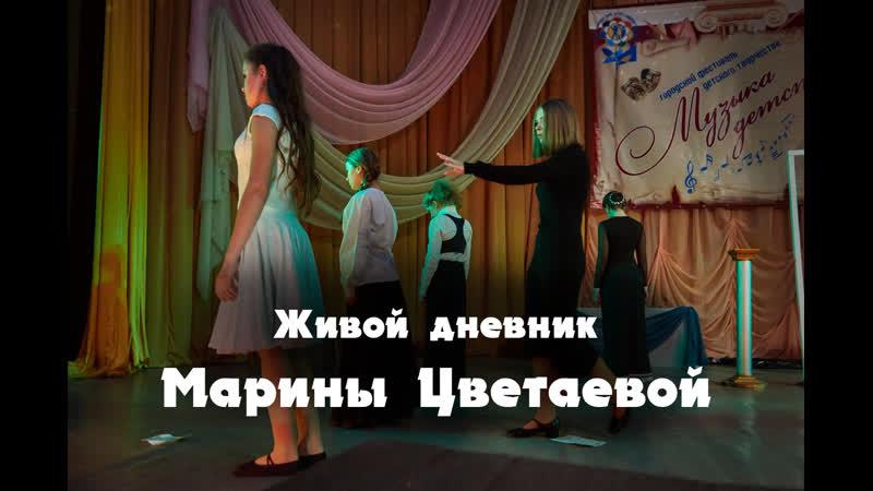 Живой дневник Марины Цветаевой