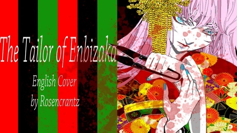 【Rosencrantz】The Tailor of Enbizaka English Dub『円尾坂の仕立屋』