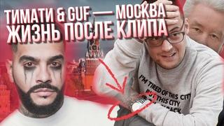 Тимати и Guf. разговор по телефону после клипа Москва NR