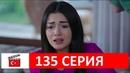 Клятва 135 серия на русском языке Фрагмент №1