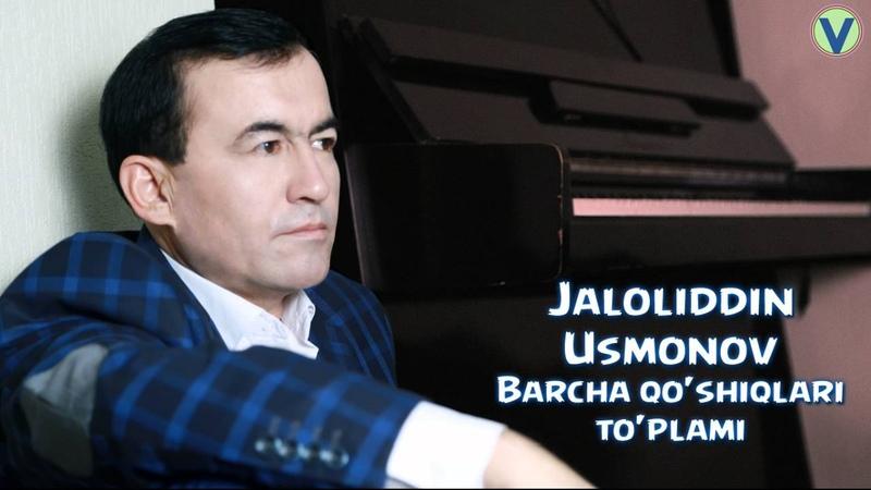 Jaloliddin Usmonov Barcha qo'shiqlar to'plami Жалолиддин Усмонов Барча кушиклари туплами