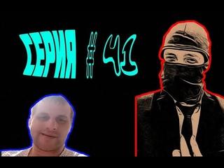 """#41 ВАТНИК """"ПАВЕЛ ГУБАРЕВ В ЧАТ РУЛЕТКЕ"""""""