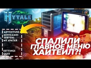 Hytale СПАЛИЛИ МЕНЮ ИГРЫ! НОВОСТИ ХАЙТЕЙЛ! Golden Joystick Awards 2019!
