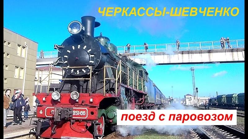 Черкассы Шевченко на поезде с паровозом