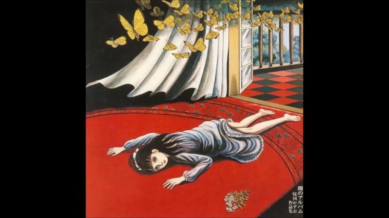 楳図かずお – 闇のアルバム ( Kazuo Umezu - Album of Darkness ) [FULL ALBUM]