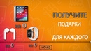 VOVA Загружайте приложение прямо сейчас бесплатные подарки IPONE XS или Samsung Galaxy S10