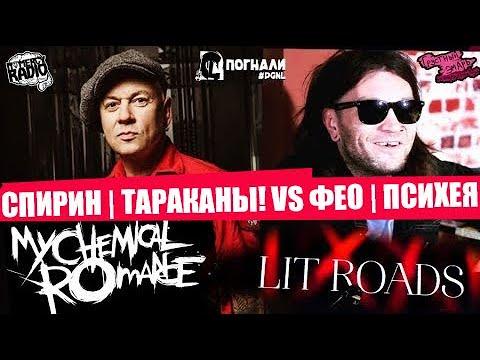 СПИРИН (ТАРАКАНЫ!) VS ФЕО(ПСИХЕЯ) | Lit Roads | My Chemical Romance ВОЗВРАЩАЮТСЯ