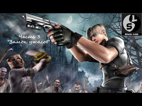 Прохождение Resident Evil 4 Часть 3 Замок ужасовHARD (Костюм RPD)