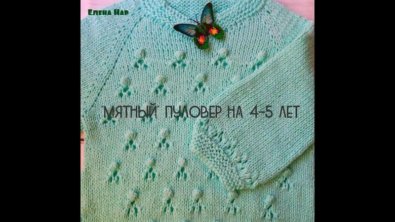 Пуловер Мятный на 4-5 лет. Мастер-класс. Часть 9. How to knit a raglan