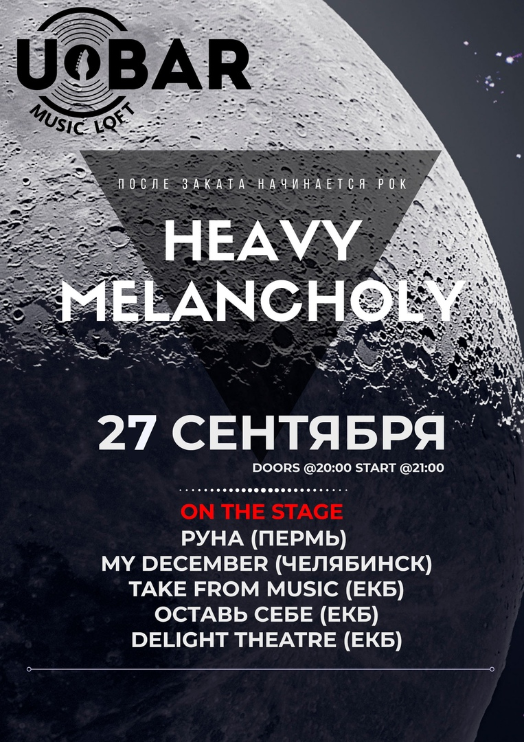 Афиша Екатеринбург MLIK: HEAVY MELANCHOLY