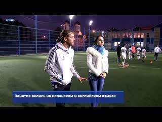 """Семинар тренера фонда """"Реал Мадрид"""""""