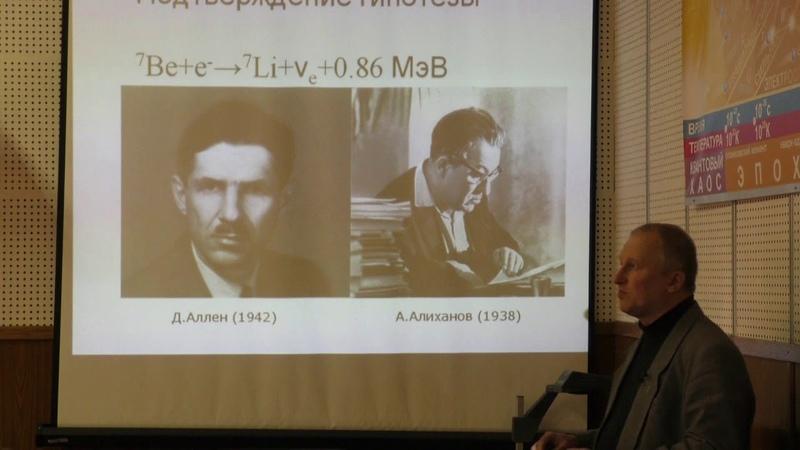 Широков Е. В. - Физика нейтрино - Введение в физику нейтрино
