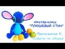 Видеоприложение №6 к Мастер-классу Плюшевый Стич: Советы по сборке