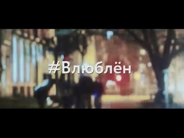 Влюблен короткометражный фильм