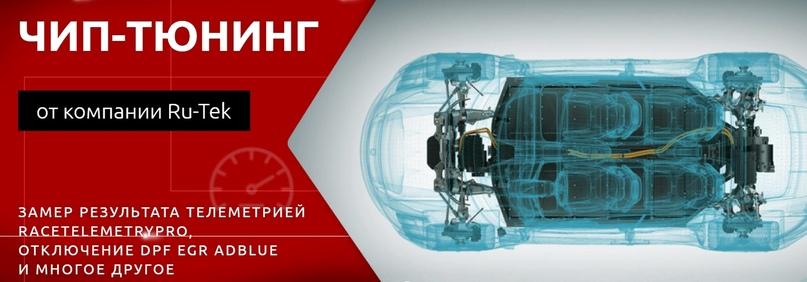 Чип тюнинг купить оборудование в Новосибирске