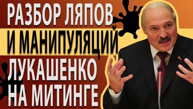 Лукашенко манипулятор или крутой переговорщик Разбор манипуляций Лукашенко на митинге в Белоруссии