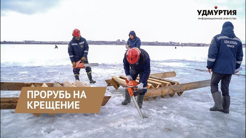 Купель для крещенских купаний оборудуют в Ижевске