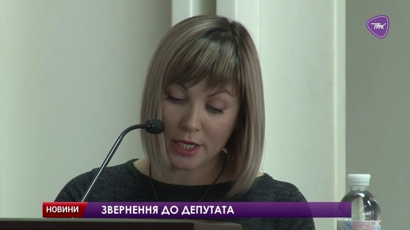 Депутати міської ради просять народного депутата України допомогти вирішити одну з критичних проблем