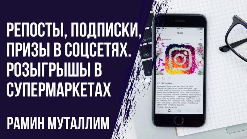 Рамин Муталлим Репосты подписки призы в соцсетях Розыгрыши в супермаркетах