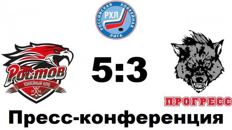Пресс-конференция после двух игр ХК Ростов - ХК Прогресс (Игры 18.01.2014 и 19.01.2014)