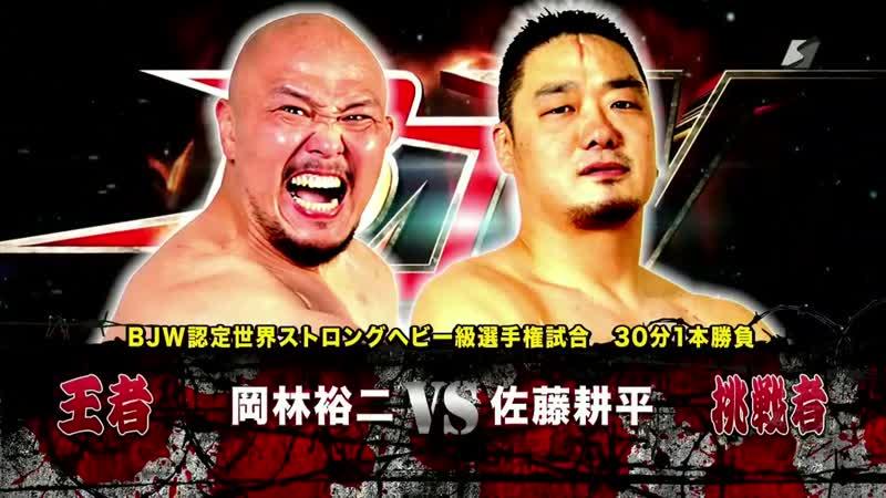 Yuji Okabayashi vs Kohei Sato BJW Death Mania VII