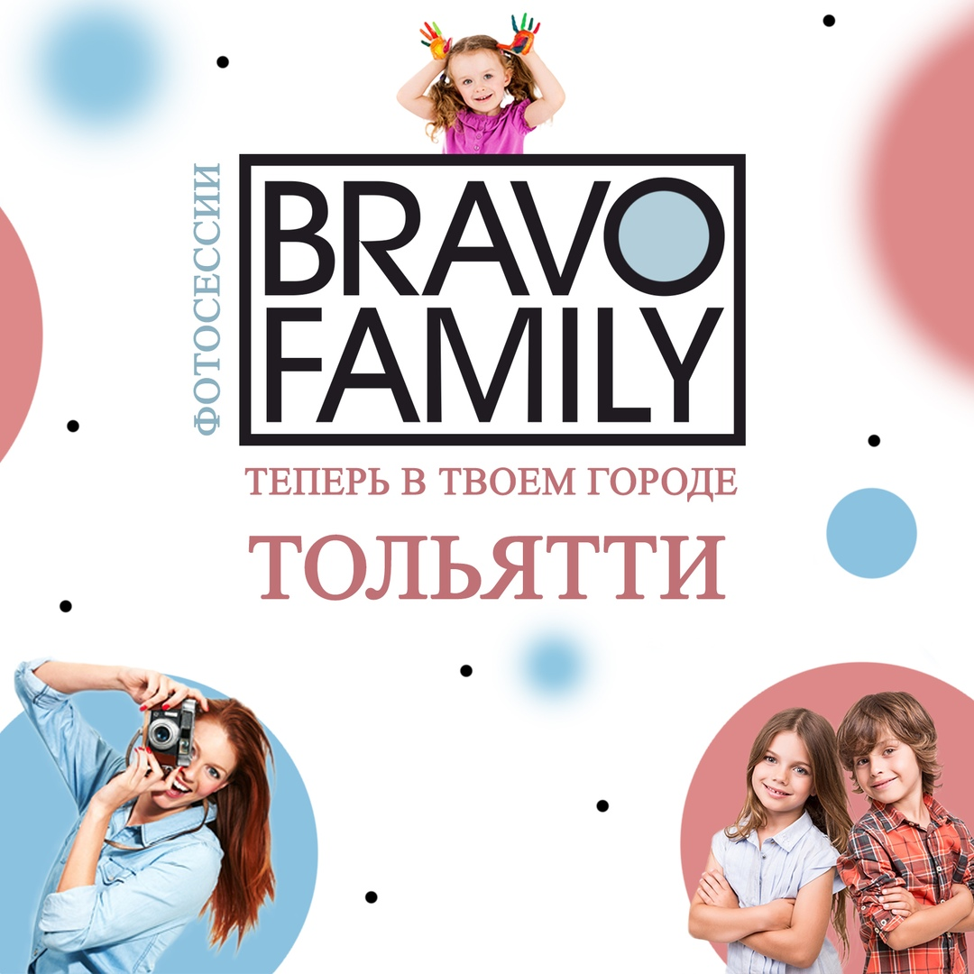 Афиша Тольятти RUSSIAN KIDS/ ТОЛЬЯТТИ