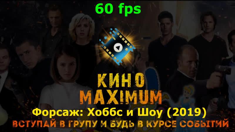Кино АLive442.[F a s t.a-n-d.F u r i o u s.Pre-sents.Hoббs.a-n-d.Shaw.2019 MaximuM