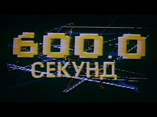 600 секунд (Ленинградская программа ЦТ СССР, 14.08.1989) ...