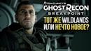ПРЕДВАРИТЕЛЬНЫЙ ОБЗОР GHOST RECON: BREAKPOINT – Милитари-драма с Джоном Бернталом (Preview)