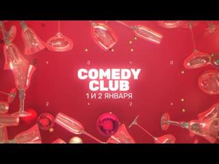 """Comedy Club"" 1 и 2 января на ТНТ!"