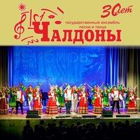 """Логотип Ансамбль песни и танца """"Чалдоны"""""""