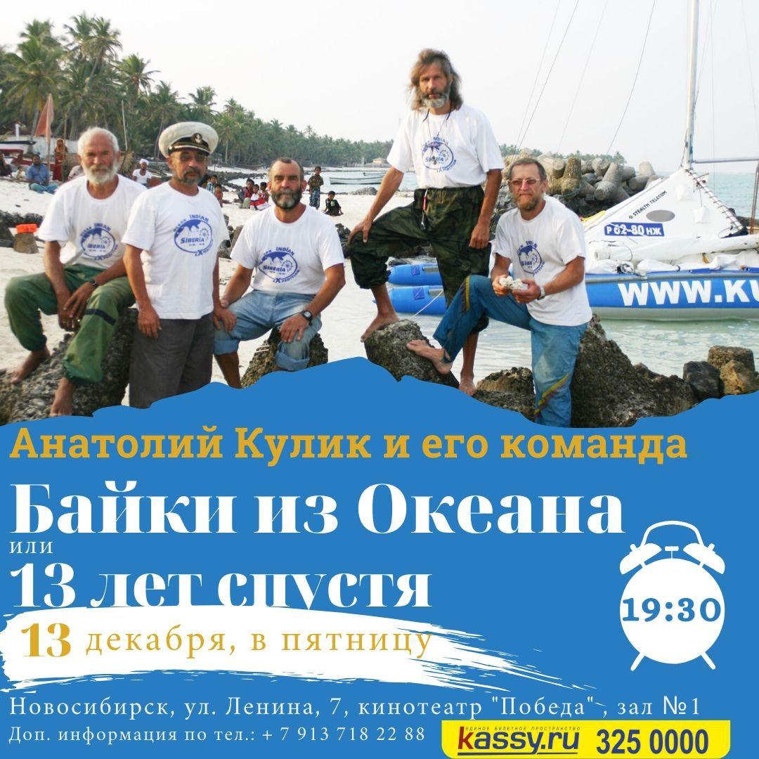 Афиша Новосибирск Байки из Океана. Анатолий Кулик и его команда