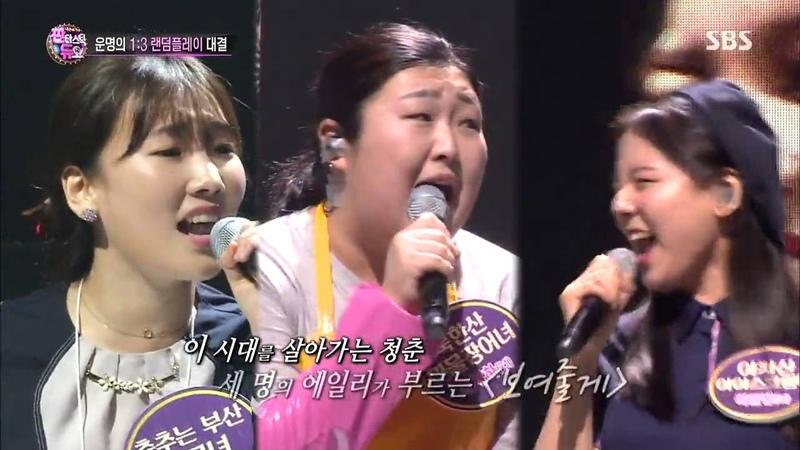 (판타스틱 듀오)에일리(Ailee) '보여줄께(I'll show you)' 판듀오들의 판타스틱한 무대