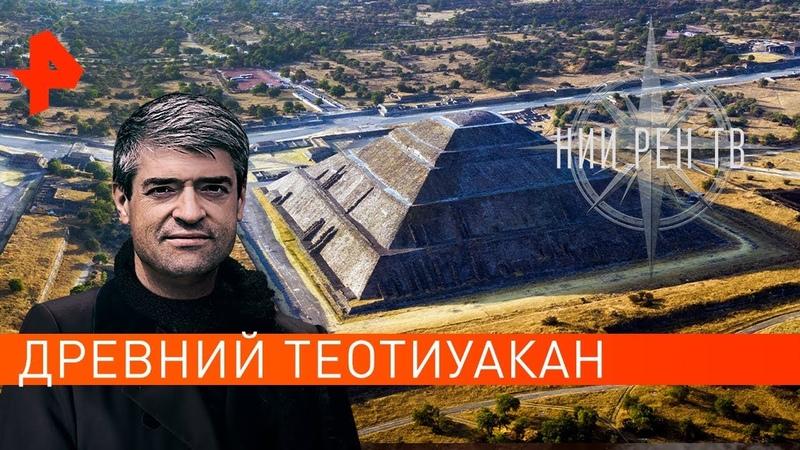 Древний Теотиуакан. НИИ РЕН ТВ (17.10.2019).