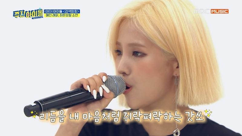 [Weekly Idol EP.413] 갓소연은 노래도 잘해ㅠㅠ(감격) 오늘은 히든 보컬 영접하는 날♥
