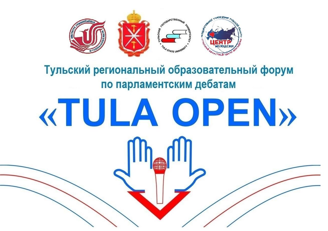 Афиша Тула Тульский региональный форум по дебатам TULA OPEN