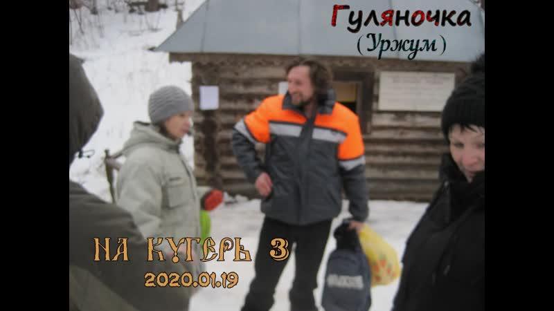 Гуляночка 11 На Кугерь 3 19 01 2020